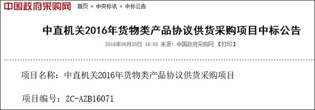 哲林高拍仪-中央政府协议采购供应商