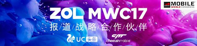 大厂新品轮番轰炸 MWC2017 26日回顾