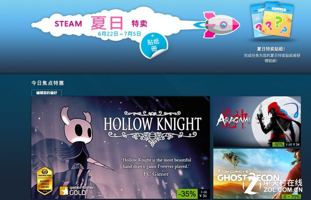 Steam夏季特卖正式开始