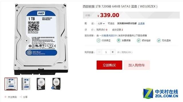实惠快速 西数1T 7200转硬盘仅售339元