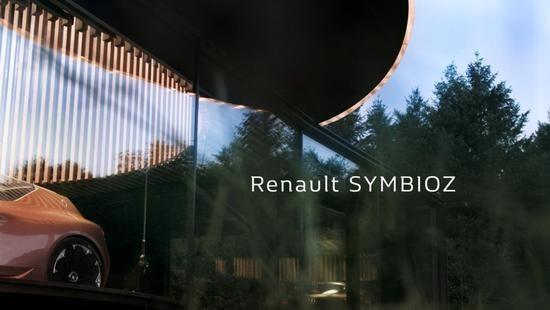"""寓意""""共同生活"""" 雷诺将12日发布SYMBIOZ"""