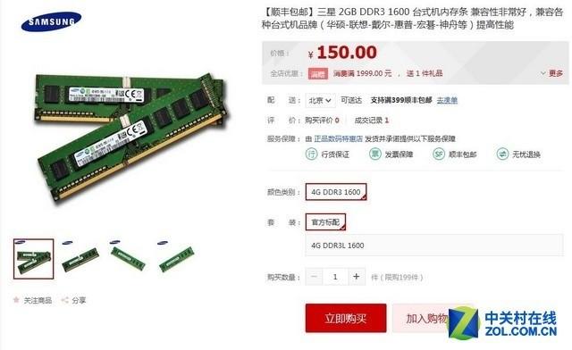 电脑升级首选 三星2GB DDR3 仅售150元