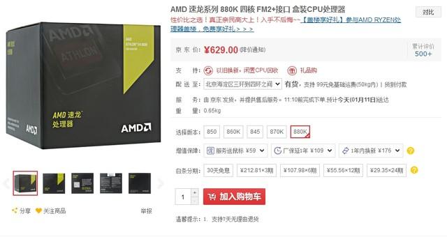四核心处理器 AMD速龙880K京东售629元