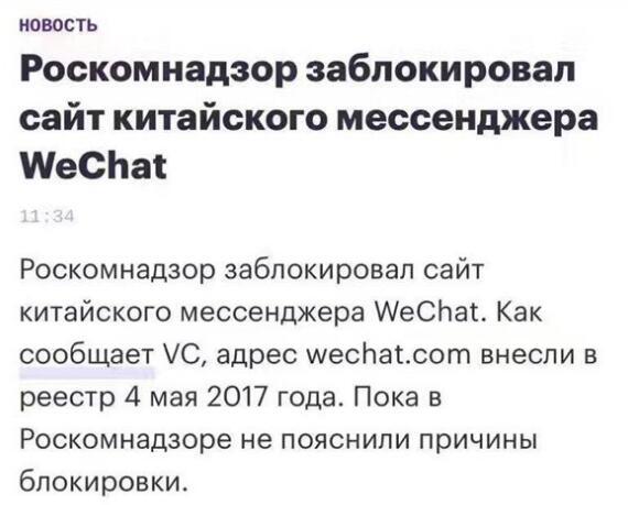 不给面子 俄罗斯要屏蔽微信出国该咋办?
