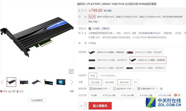追寻极致性能 浦科特M8PeG SSD火爆热卖
