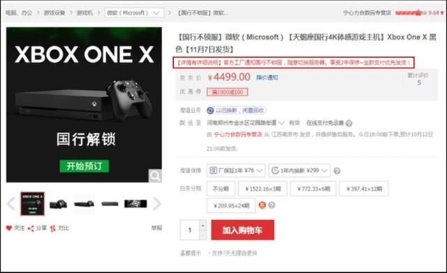 世界大同始于微软 XBOX ONE X国行不锁区!