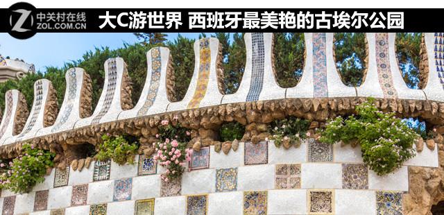 大C游世界 西班牙最美艳的古埃尔公园