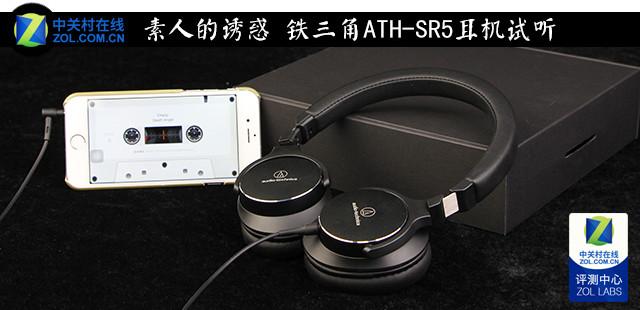 素人的诱惑 铁三角ATH-SR5耳机试听