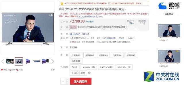 小尺寸性价之王 微鲸43吋电视售2798元