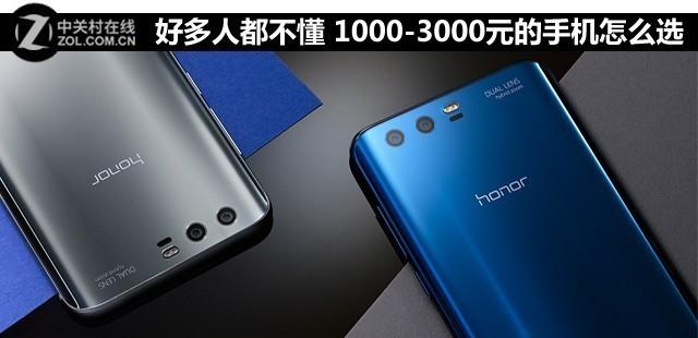 好多人都不懂 1000-3000元的手机怎么选