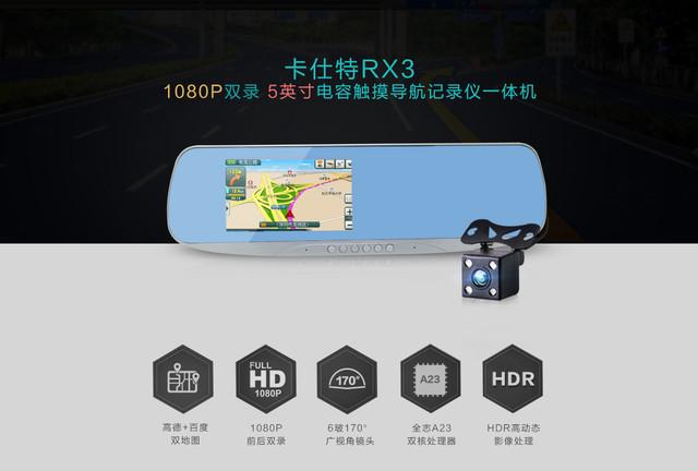 1080P双录电容触摸智能后视镜卡仕特RX3上市