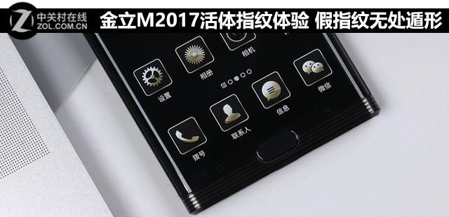 金立M2017活体指纹体验 假指纹无处遁形(待审勿发)