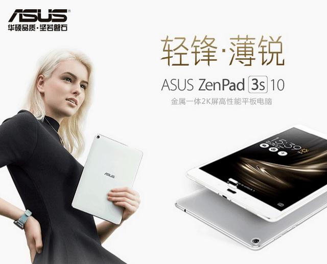 屏出彩薄出位  华硕ZenPad 3s平板演绎移动娱乐