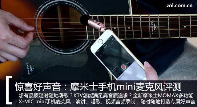惊喜好声音 摩米士手机mini麦克风评测
