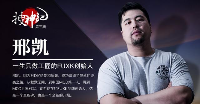 《IT搜神记第三期-邢凯》评论有奖名单公布