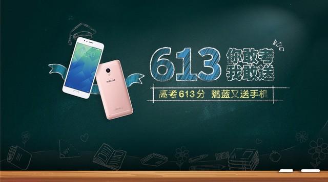 高考放榜时 全国613分考生可获魅蓝手机