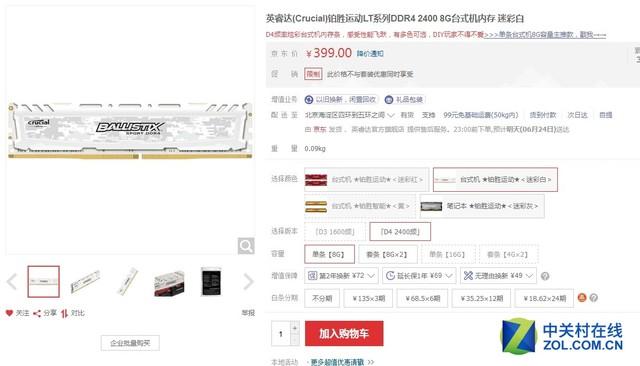 品质源自原厂 英睿达DDR4 8G内存热卖