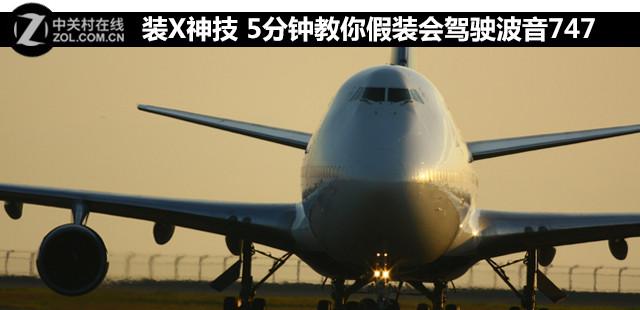 起飞前:检查飞机和沟通塔台