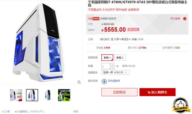 每日值得买 宁美国度GTX970主机5555元