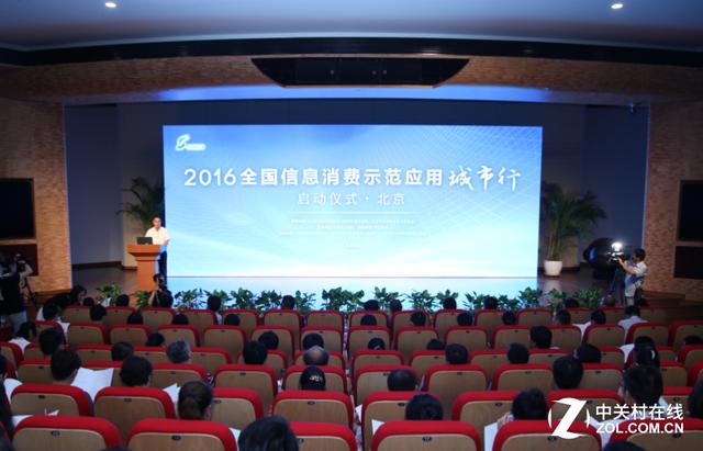 全国信息消费示范应用城市行活动在京启动