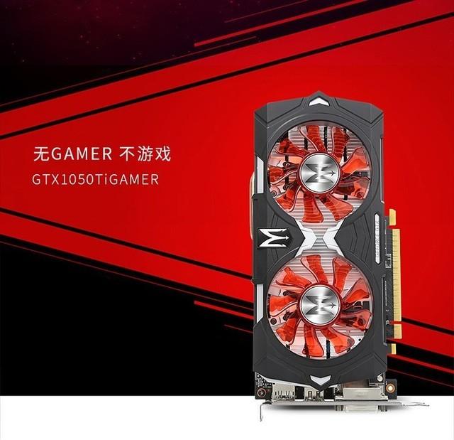甜品卡首选 影驰GTX1050Ti GAMER售1299