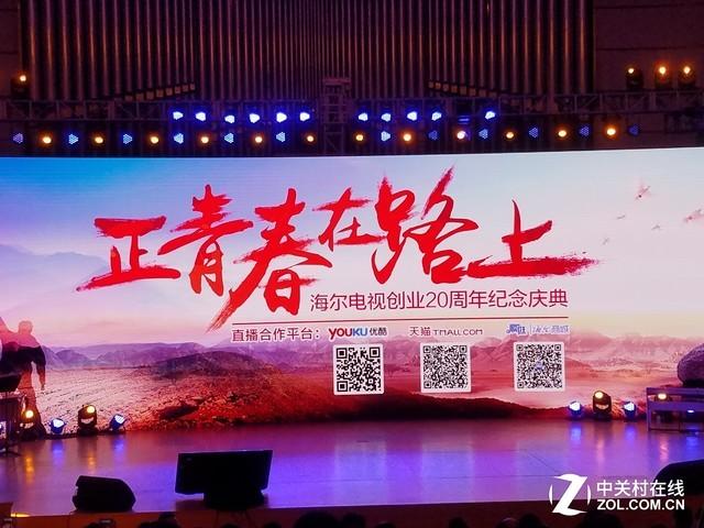 新闻 行业资讯 > 正文    9月6日,海尔电视创业20周年纪念庆典在青岛
