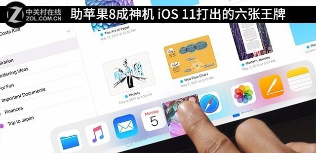 助苹果8成神机 iOS 11打出的六张王牌