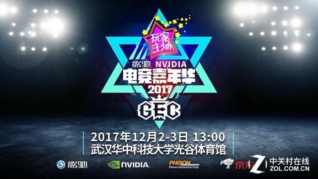 超炫灯光秀 影驰DDR4-2400 8G内存热卖