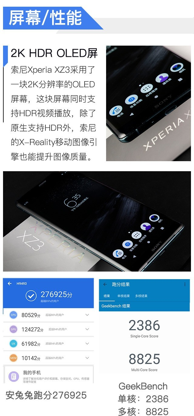 工艺技能点满的旗舰机 索尼Xperia XZ3评测 (待审)