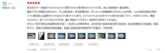二合一市场 台电X5 Pro为什么会受年轻一代追捧