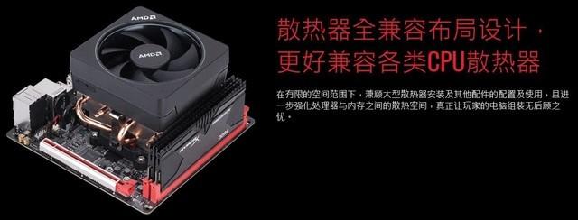 技嘉AB350N-Gaming WIFI玩转小钢炮平台