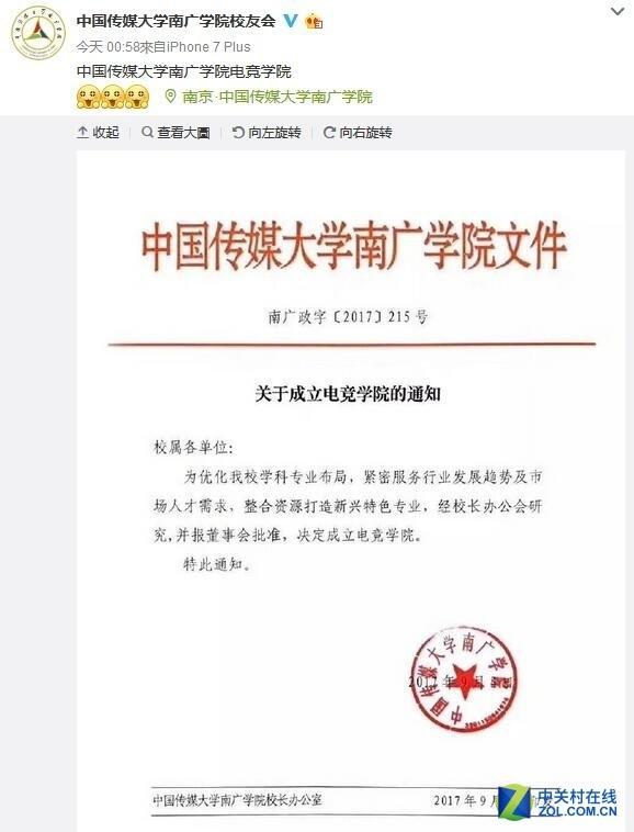 中传媒南广学院成立首个电竞学院