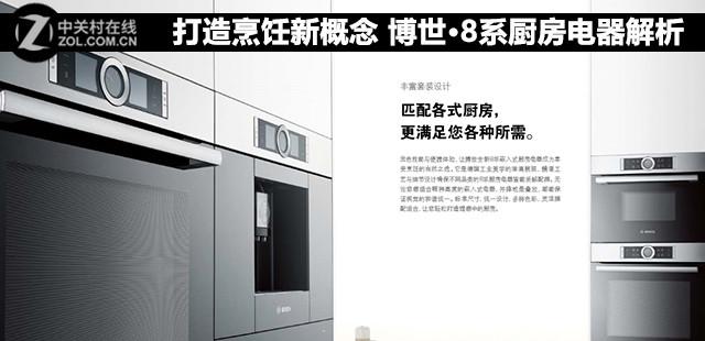 打造烹饪新概念 博世·8系厨房电器解析