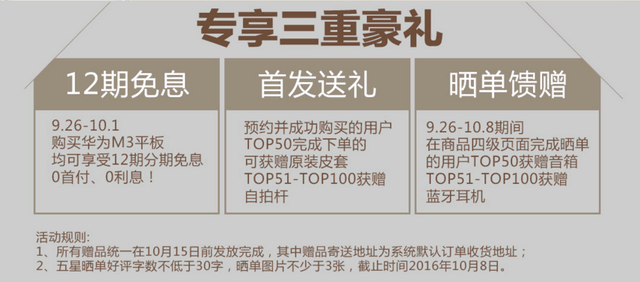 华为平板M3震撼首发 苏宁易购12期免息