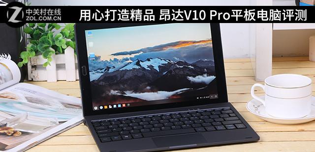 昂达V10 Pro平板电脑评测