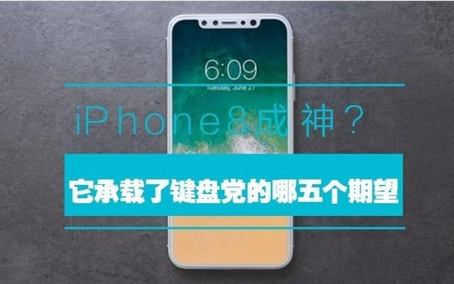 iPhone8成神?它承载了键盘党哪5个期望