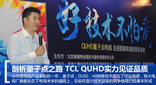 剖析量子点之路 TCL QUHD实力见证品质