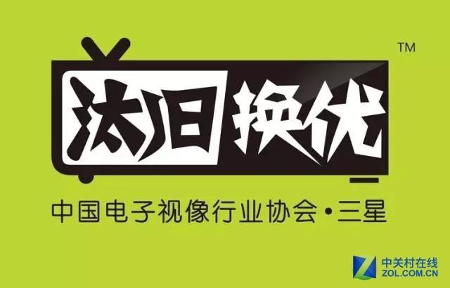 """长春打响首枪!三星电视""""汰旧换优""""第2季再卷江湖"""