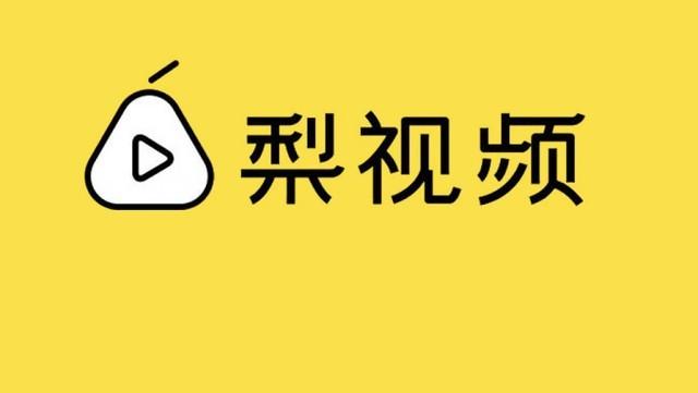 梨视频获 1.67 亿元 Pre A 轮融资 人民网旗下基金独投