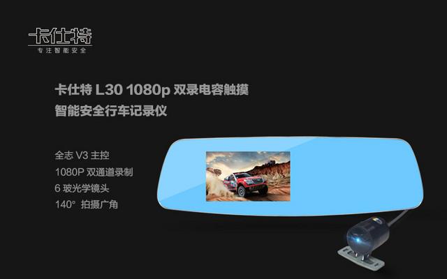 卡仕特L30 1080p双录电容触摸智能安全行车记录曝光