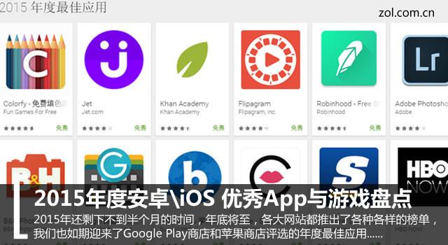 2015年度苹果PK安卓 优秀App与游戏盘点
