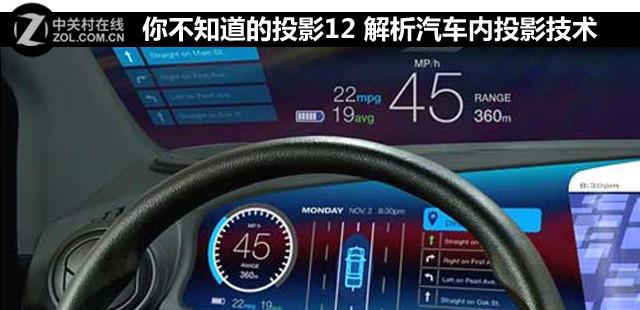 你不知道的投影12 解析汽車內投影技術