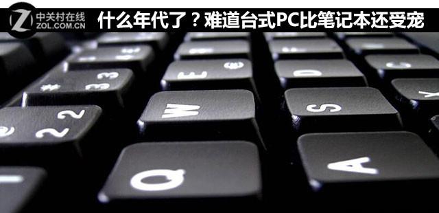 什么年代了?难道台式PC比笔记本还受宠