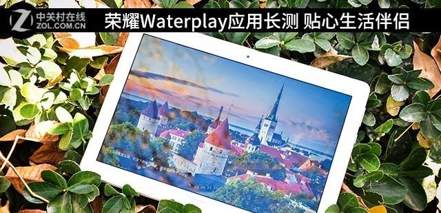 荣耀Waterplay应用长测 贴近生活的伴侣