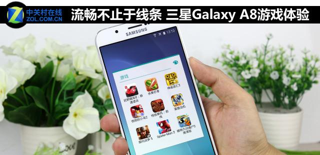 流畅不止于线条 三星Galaxy A8游戏体验
