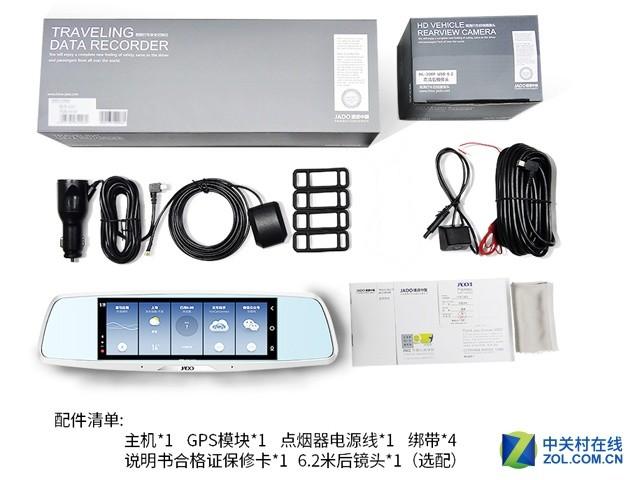 便携多功能 捷渡S610智能镜京东仅售829