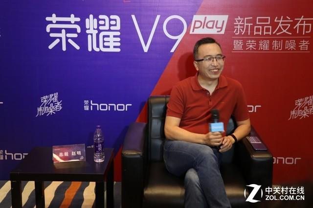 专访荣耀赵明:用户体验是品牌的基础(不发)
