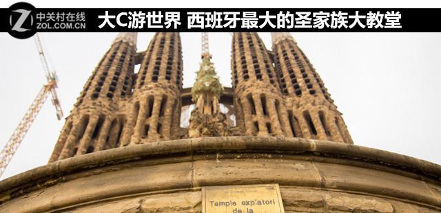 大C游世界 西班牙最大的圣家族大教堂