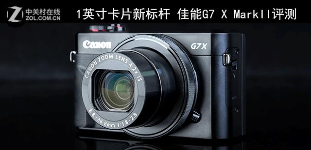 1英寸卡片新标杆 佳能G7 X MarkII评测