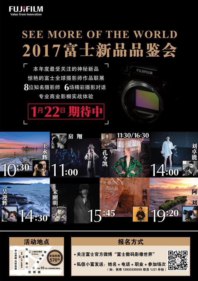 体验中画幅 2017富士品鉴会上海站招募